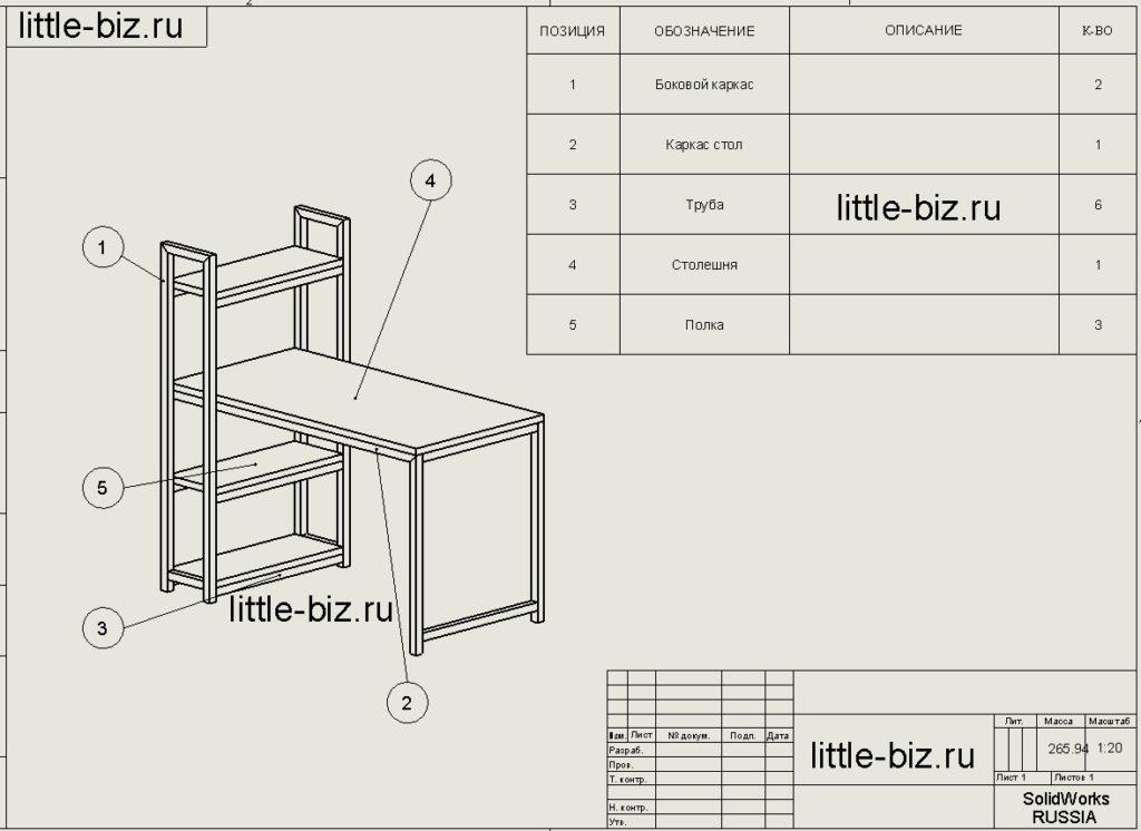 Чертеж сборка стола в стиле лофт