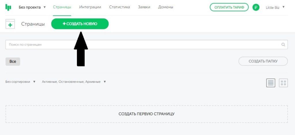 Инструкция - как создать сайт №1