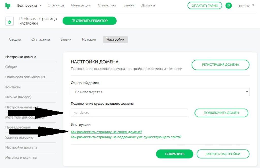 Как создать настройки домена на сайт