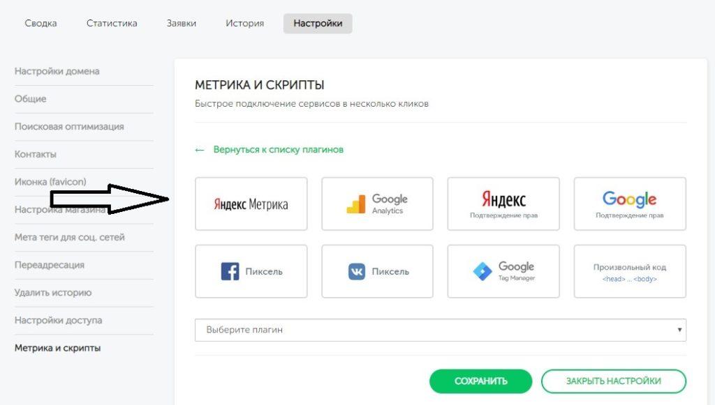 Как создать счетчик метрики на сайт
