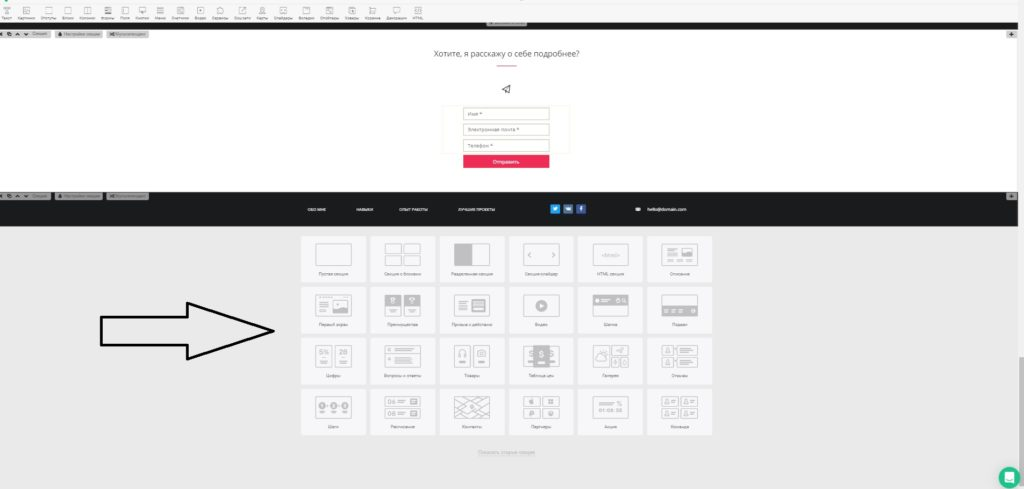 Как создать секцию на сайт