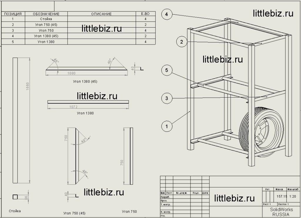 Чертеж деталировка-сборка стеллаж для колес №1