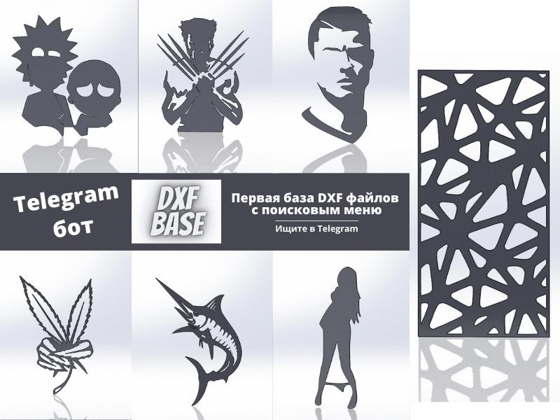 Файлы dxf 08.05.21