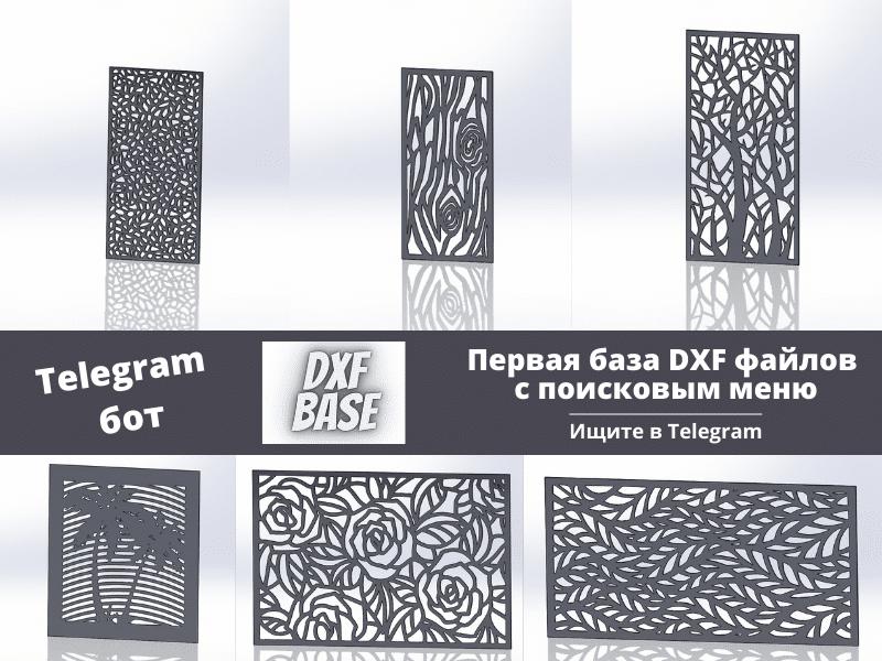 Файлы dxf 05.06.21