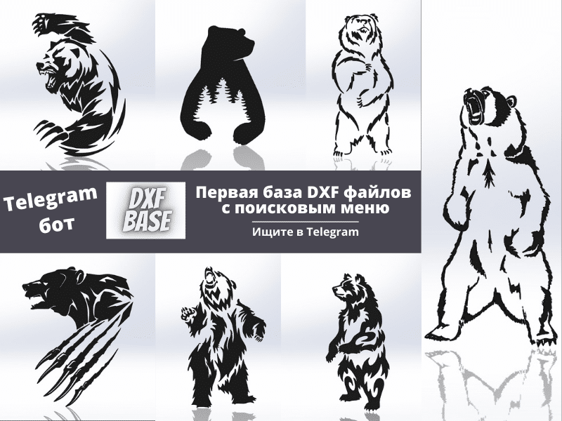dxf файлы медведи