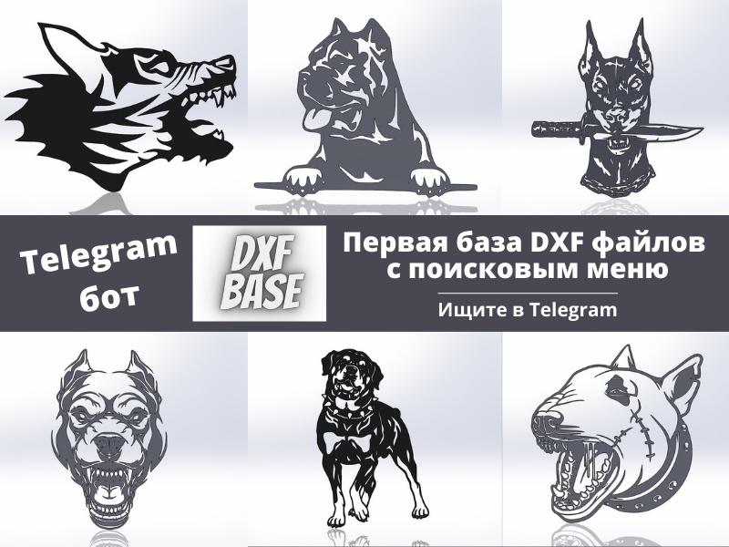 """Подборка DXF файлов """"Собаки"""""""