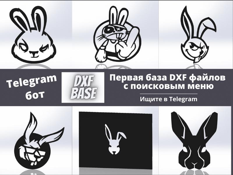 чертежи для резки dxf кролики rabbit